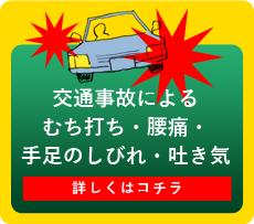 交通事故後に起こったむち打ち、吐き気、腰痛、手足のしびれ